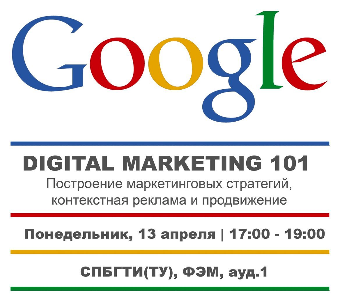 lekcii-po-internet-marketingu-ot-komandy-google-student-ambassadors-v-spbgtitu